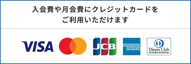 クレジットカードご利用可能 AMERICAN EXPRESS/VISA/Diners Club/Master/JCB
