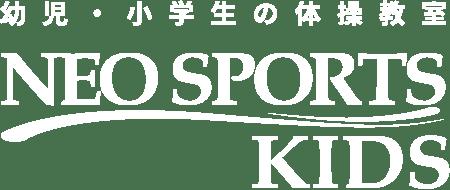 幼児・小学生の体操教室 NEO SPORTS KIDS