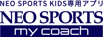 NEO SPORTS KIDS専用アプリ NEO SPORTS my coach