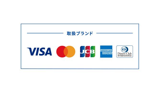 【取り扱いブランド】VISA/Mastercard/JCB/AMERICAN EXPRESS/Diners Club