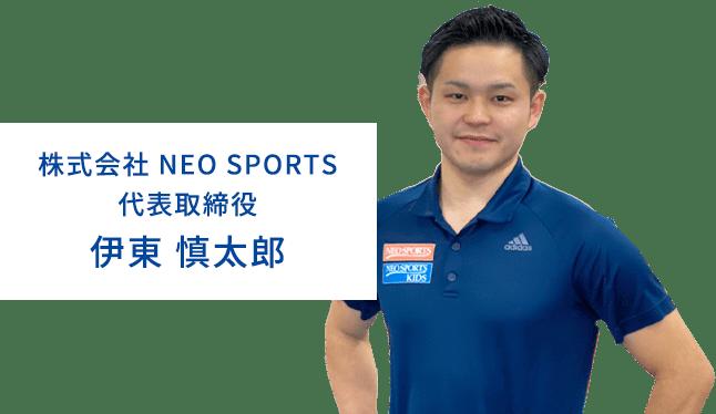 株式会社 NEO SPORTS 代表取締役 伊東 慎太郎